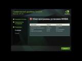 Збій програми установки NVIDIA: найпростіші методи виправлення помилок